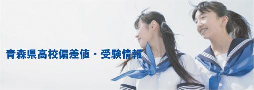 青森県の高等学校の偏差値ランク・受験情報です。公立高校偏差値、私立高校偏差値ごとに青森県の高校をご紹介致します。