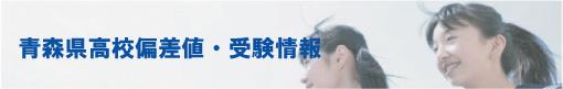 青森県の高等学校の偏差値ランク・受験情報です。青森の公立高校偏差値、私立高校偏差値ごとに高校をご紹介致します。